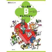 リレー連弾 Bセレクション [単行本]