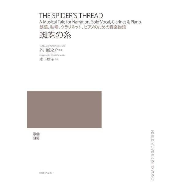 朗読・独唱、クラリネット、ピアノのための音楽物語 蜘蛛の糸 [単行本]