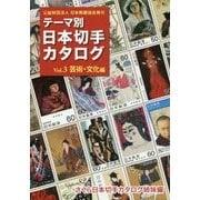 テーマ別日本切手カタログ〈Vol.3〉芸術・文化編 [図鑑]