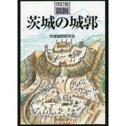 図説 茨城の城郭 改訂版 [単行本]