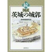 続・図説 茨城の城郭 [単行本]