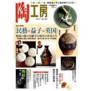 陶工房 No.86-観る、知る、作る。陶芸家に学ぶ焼き物づくりの技(SEIBUNDO Mook) [ムックその他]