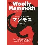 マンモス―絶滅の謎からクローン化まで [単行本]