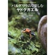 パルダリウムで楽しむヤドクガエル―Poison dart frog & Paludarium(アクアライフの本) [単行本]