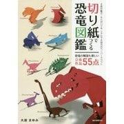 切り紙でつくる恐竜図鑑―子供が喜ぶ・大人がハマる リアルで大迫力のペーパークラフト [単行本]