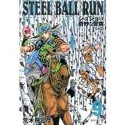 STEEL BALL RUN 9-ジョジョの奇妙な冒険Part7(集英社文庫 あ 41-65) [文庫]