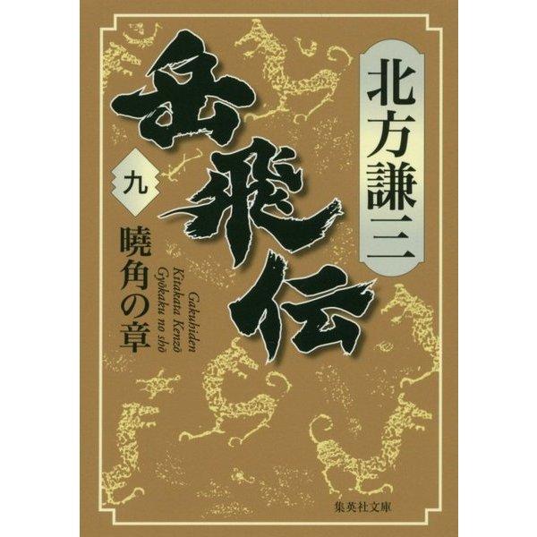 岳飛伝〈9〉曉角の章(集英社文庫) [文庫]