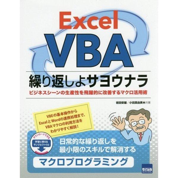 Excel VBA 繰り返しよサヨウナラ―ビジネスシーンの生産性を飛躍的に改善するマクロ活用術 [単行本]