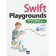Swift Playgroundsアプリデビュー [単行本]