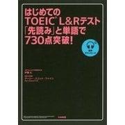 はじめてのTOEIC L&Rテスト「先読み」と単語で730点突破! [単行本]