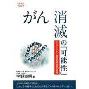 がん消滅の「可能性」-ネオアンチゲン複合免疫治療の戦略(一歩先の医学シリーズ) [単行本]