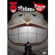 笑ゥせぇるすまん NEW DVD-BOX