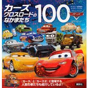 カーズクロスロードのなかまたち100-Disney・PIXAR(ディズニーブックス ディズニー幼児絵本) [ムックその他]