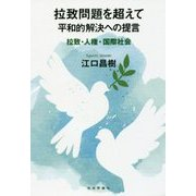 拉致問題を超えて 平和的解決への提言―拉致・人権・国際社会 [単行本]
