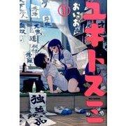 ユキトスミ 1(IDコミックス REXコミックス) [コミック]