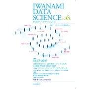 岩波データサイエンス〈Vol.6〉特集 時系列解析―状態空間モデル・因果解析・ビジネス応用 [全集叢書]