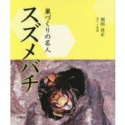 巣づくりの名人 スズメバチ [絵本]