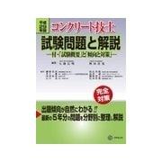 コンクリート技士試験問題と解説〈平成29年版〉―付・「試験概要」と「傾向と対策」 [単行本]