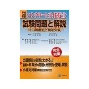 コンクリート主任技士試験問題と解説〈平成29年版〉―付・「試験概要」と「傾向と対策」 [単行本]