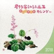 星野富弘詩画集 ミニスタイルカレンダー詩画 2018 [ムックその他]