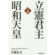 立憲君主昭和天皇〈上巻〉 [単行本]