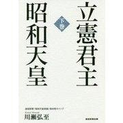 立憲君主昭和天皇〈下巻〉 [単行本]