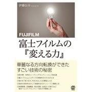富士フイルムの『変える力』 [単行本]