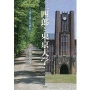 三四郎と東京大学―夏目漱石を読む [単行本]