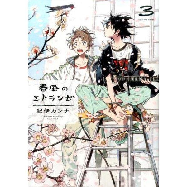春風のエトランゼ 3(Feelコミックス オンブルー) [コミック]