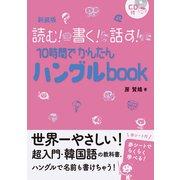 10時間でかんたんハングルbook―読む!書く!話す!CD付 新装版 [単行本]