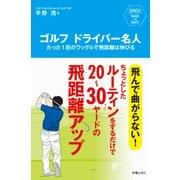 ゴルフドライバー名人―たった1回のワッグルで飛距離は伸びる(SHINSEI Health and Sports) [単行本]