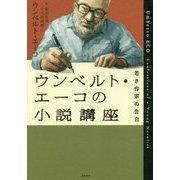 ウンベルト・エーコの小説講座―若き作家の告白 [単行本]
