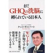 まだGHQの洗脳に縛られている日本人(PHP文庫) [文庫]