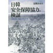 日韓安全保障協力の検証―冷戦以後の「脅威」をめぐる力学 [単行本]
