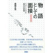 物語としての面接―ミメーシスと自己の変容 新装版 [単行本]