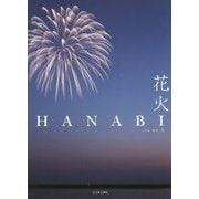 HANABI―花火 [単行本]