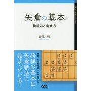矢倉の基本―駒組みと考え方(マイナビ将棋BOOKS) [単行本]