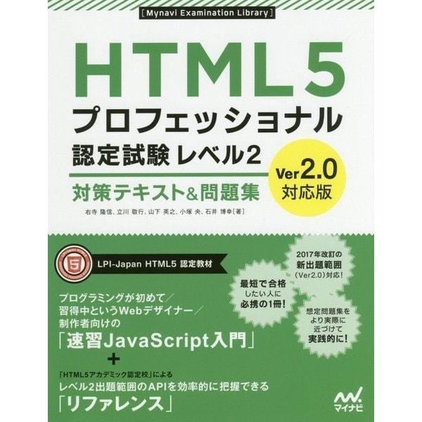 HTML5プロフェッショナル認定試験レベル2対策テキスト&問題集Ver2.0対応版 [単行本]