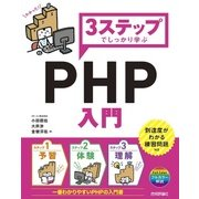 3ステップでしっかり学ぶ PHP入門 [単行本]