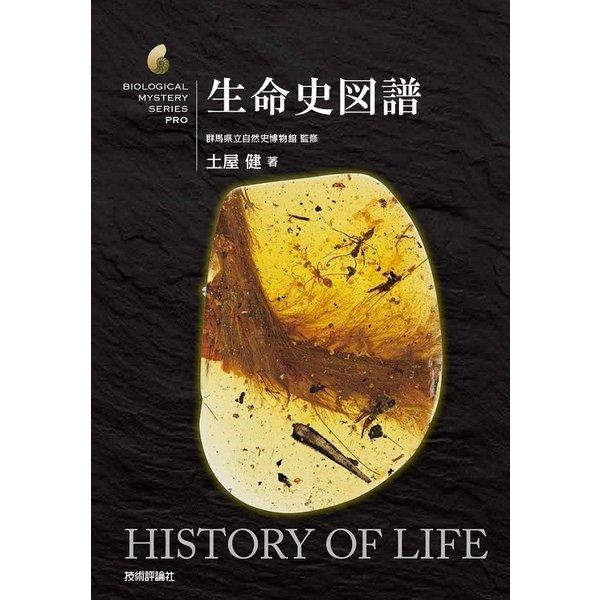 生命史図譜 [単行本]