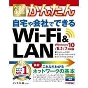 今すぐ使えるかんたん Windows 自宅LAN & Wi-Fi [Windows 10/8.1/7対応版] [単行本]
