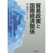 貿易政策と国際経済関係 [単行本]