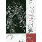 日本合戦図典(イラストで時代考証) [図鑑]