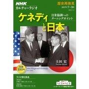 NHKカルチャーラジオ 歴史再発見 ケネディと日本―日米協調へのターニングポイント [ムック・その他]