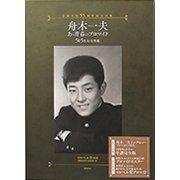 舟木一夫 あゝ青春のプロマイド―505枚完全掲載 芸能生活55周年記念出版 [単行本]