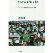 セルティック・ファンダム―グラスゴーにおけるサッカー文化と人種 [単行本]