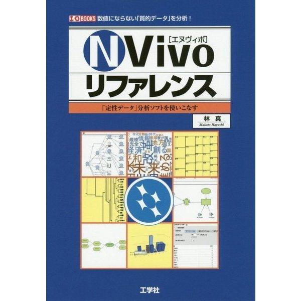 NVivoリファレンス(I・O BOOKS) [単行本]