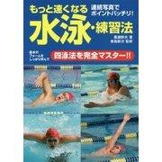 もっと速くなる水泳・練習法 [単行本]