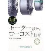 IoTシステムによる-モーター設計とローコスト技術(設計技術シリーズ) [単行本]