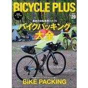BICYCLE PLUS VOL.20 [ムック・その他]